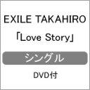 【送料無料】Love Story(DVD付)/EXILE TAKAHIRO[CD+DVD]【返品種別A】