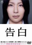 【送料無料】告白 特別価格版/松たか子[DVD]【返品種別A】【smtb-k】【w2】
