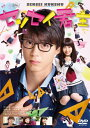 【送料無料】センセイ君主 DVD 通常版/竹内涼真[DVD]【返品種別A】