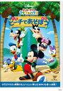 ミッキーマウス クラブハウス/ビーチであそぼう/子供向け[DVD]【返品種別A】