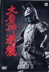 大魔神逆襲 デジタル・リマスター版/二宮秀樹[DVD]【返品種別A】