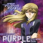 マジェスティックプリンス キャラクターソング vol.1(クギミヤ・ケイ)「PURPLE」/クギミヤ・ケイ(日笠陽子)[CD]【返品種別A】
