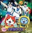 宇宙ダンス!/コトリ with ステッチバード[CD]通常盤【返品種別A】