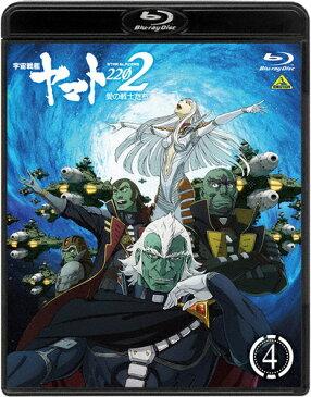 【送料無料】宇宙戦艦ヤマト2202 愛の戦士たち 4【Blu-ray】/アニメーション[Blu-ray]【返品種別A】