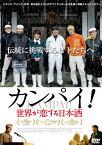 【送料無料】カンパイ!世界が恋する日本酒/フィリップ・ハーパー[DVD]【返品種別A】