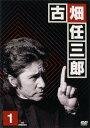 【送料無料】[枚数限定]古畑任三郎 3rd season 1 DVD/田村正和[DVD]【返品種別A】