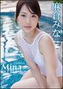 【送料無料】麻倉みな Mina/麻倉みな[DVD]【返品種別A】