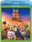 トイ・ストーリー 謎の恐竜ワールド ブルーレイ+DVDセット/アニメーション