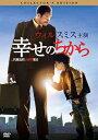 幸せのちから コレクターズ・エディション/ウィル・スミス[DVD]【返品種別A】