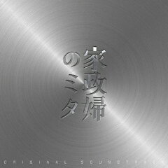 【送料無料】日本テレビ系水曜ドラマ「家政婦のミタ」オリジナル・サウンドトラック/池頼広[CD]...
