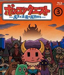 ポンコツクエスト 〜魔王と派遣の魔物たち〜 3/アニメーション