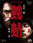【送料無料】螻蛄(疫病神シリーズ)Blu-ray-BOX/北村一輝,濱田岳[Blu-ray]【返品種別A】