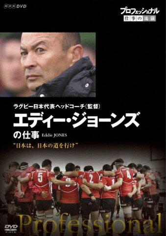 【送料無料】プロフェッショナル 仕事の流儀 ラグビー日本代表ヘッドコーチ(監督) エディー・ジョーンズの仕事 日本は、日本の道を行け/エディー・ジョーンズ[DVD]【返品種別A】