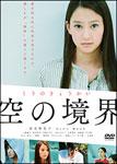 【RCP】【送料無料】空の境界/河北麻友子[DVD]【返品種別A】