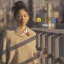 【送料無料】[枚数限定][限定盤]ありがとう(初回限定盤)/関根麻里[CD]【返品種別A】【smtb-k】...