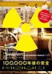 【RCP】【送料無料】100,000年後の安全/ドキュメンタリー映画[DVD]【返品種別A】