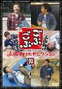 ごぶごぶ 浜田雅功セレクション14/浜田雅功,田村淳[DVD]【返品種別A】