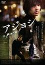 【送料無料】アジョシ スペシャル・エディション/ウォンビン[DVD]【返品種別A】