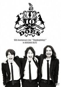 【送料無料】DOES 10th Anniversary Live「Thanksgiving!」in AKASAKA BLITZ/DOES[DVD]【返品種別A】