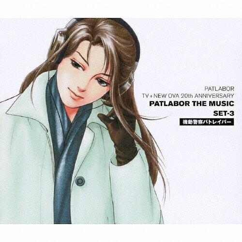 アニメソング, その他  PATLABOR TV NEW OVA 20th ANNIVERSARY PATLABOR THE MUSIC SET-3Blu-specCDA