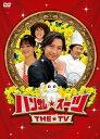 【送料無料】ハンサム★スーツ THE TV/谷原章介[DVD]【返品種別A】