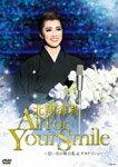 【送料無料】「All For Your Smile」—思い出の舞台集&サヨナラショー—/北翔海莉[DVD]【返品種別A】