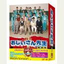 【送料無料】おじいさん先生 熱闘篇 DVD-BOX/ピエール瀧[DVD]【返品種別A】【smtb-k】【w2】