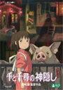 【送料無料】千と千尋の神隠し/アニメーション[DVD]【返品種別A】
