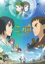 【送料無料】[先着特典付]二ノ国【DVD】/アニメーション[DVD]【返品種別A】