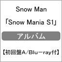 【送料無料】[限定盤][先着特典付]Snow Mania S1(初回盤A)【CD2枚組+Blu-ray】/Snow Man[CD+Blu-ray]【返品種別A】・・・