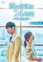 Joshin web CD/DVD楽天市場店で買える「【送料無料】恋の記憶は24時間〜マソンの喜び〜 DVD-BOX1/チェ・ジニョク[DVD]【返品種別A】」の画像です。価格は11,616円になります。