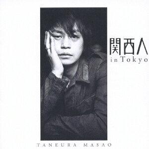 関西人 in Toyko/種浦マサオ[CD]【返品種別A】