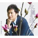 木蘭の涙/松原健之[CD]【返品種別A】