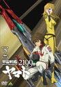 【送料無料】宇宙戦艦ヤマト2199 2/アニメーション[DVD]【返品種別A】