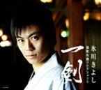 演歌名曲コレクション6〜一剣〜/氷川きよし[CD]通常盤【返品種別A】