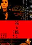 【送料無料】花と蛇2 パリ/静子/杉本彩[DVD]【返品種別A】
