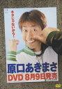 【送料無料】ネタじゃないから!/原口あきまさ[DVD]【返品種別A】