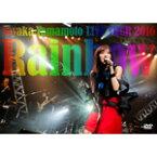【送料無料】山本彩 LIVE TOUR 2016 〜Rainbow〜【DVD】/山本彩[DVD]【返品種別A】