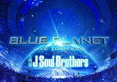 【送料無料】三代目 J Soul Brothers LIVE TOUR 2015「BLUE PLANET」/三代目 J Soul Brothers from EXILE TRIBE[DVD]通常盤【返品種別A】