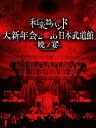 【送料無料】和楽器バンド 大新年会2016 日本武道館 -暁ノ宴-/和楽器バンド[DVD]【返品種別A】