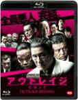 【送料無料】アウトレイジ ビヨンド/ビートたけし[Blu-ray]【返品種別A】