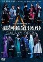 【送料無料】銀河鉄道999 40周年記念作品 舞台「銀河鉄道999」-GALAXY OPERA-/中川晃教[DVD]【返品種別A】