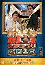 【送料無料】M-1グランプリ2018〜若き伏兵はそこにいた〜/お笑い[DVD]【返品種別A】