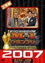 【送料無料】M-1グランプリ2007 完全版 敗者復活から頂上へ〜波乱の完全記録〜/サンドウィッチマン[DVD]【返品種別A】