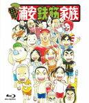 毎度!浦安鉄筋家族 Blu-ray特装版(CD付)/アニメーション