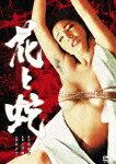 【RCP】【送料無料】花と蛇/谷ナオミ[DVD]【返品種別A】
