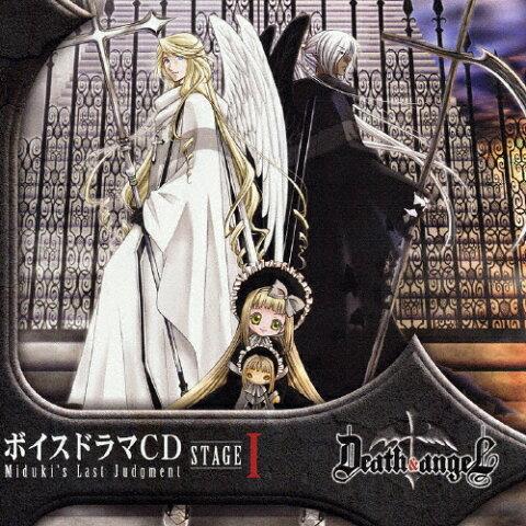 ボイスドラマCD Death&Angel Miduki's Last Judgment ステージ1/ドラマ[CD]【返品種別A】