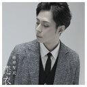 恋衣(DVD付)/林部智史[CD+DVD]【返品種別A】