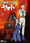 【送料無料_spsp1304】【送料無料】宇宙戦艦ヤマト2199 3/アニメーション[DVD]【返品種別A】
