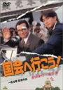 【送料無料】国会へ行こう!/吉田栄作[DVD]【返品種別A】